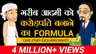 गरीब आदमी को करोड़पति बना देने वाला फार्मूला | Exclusive Rights | Case Study | Dr Vivek Bindra