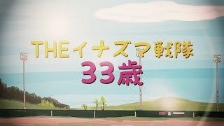 THEイナズマ戦隊「33歳」MV