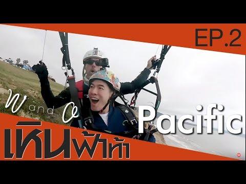"#WandO ""วู้ดดี้&โอ๊ต"" พาไปเหินฟ้าท้า Pacific เสียวแค่ไหนลองดู!!"