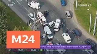 Смотреть видео На севере столицы столкнулись 5 автомобилей - Москва 24 онлайн