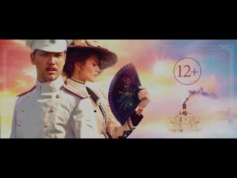 Солнечный удар Никиты Михалкова - трейлер