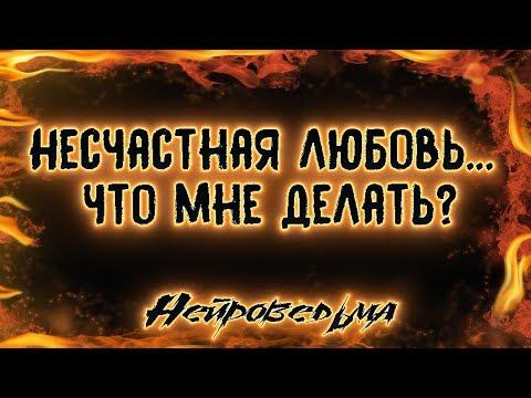 Несчастная любовь... Что мне делать? | Таро онлайн | Расклад Таро | Гадание Онлайн