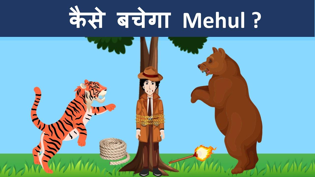 Download Episode 16 - Invisible Chor returns   Detective Mehul   Hindi Paheliyan   Hindi Riddle