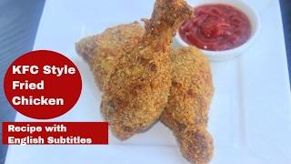 KFC Style Fried Chicken Recipe|Crispy Fried Chicken|Recipe with English Subtitles|Anu