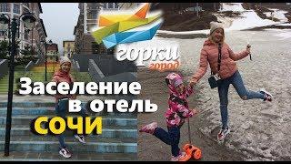 Красная поляна обзор отеля ГОРКИ ГОРОД  / СОЧИ 2019 waytotai
