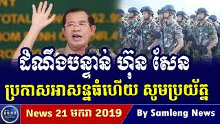ដំណឹបន្ទាន់លោក ហ៊ុន សែន ប្រកាសអាសន្នធំហើយ សូមប្រយ័ត្ន, Cambodia Hot News, Khmer News Today, Khmer Ne
