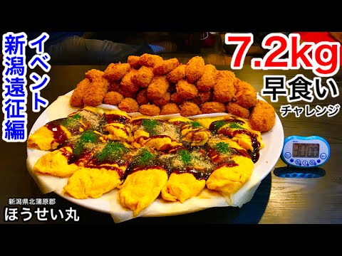 【⚠️閲注、早食い】【大食い】『7.2kg』早食いチャレンジ‼️【MAX鈴木】【マックス鈴木】【Max Suzuki】【新潟】