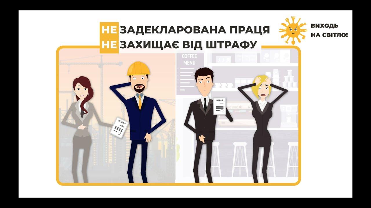 Подолання незадекларованої праці – Державна служба України з ...