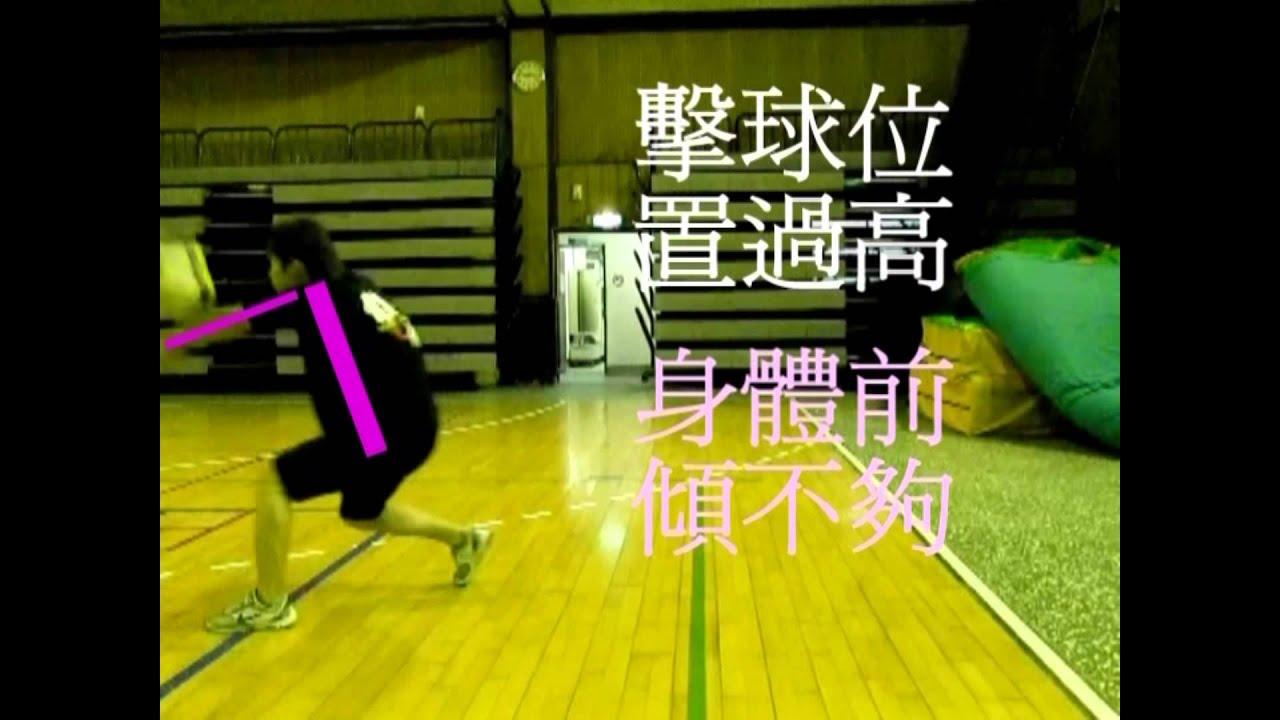 排球低手動作分析 - YouTube