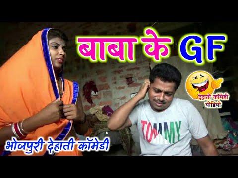    COMEDY VIDEO    बाबा के GF    Bhojpuri Comedy Video  MR Bhojpuriya