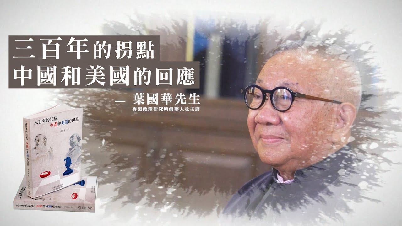 三百年的拐點 中國和美國的回應 - 葉國華先生