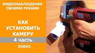 Как правильно установить камеру видеонаблюдения или видеонаблюдение своими руками.(, 2016-07-27T10:10:45.000Z)