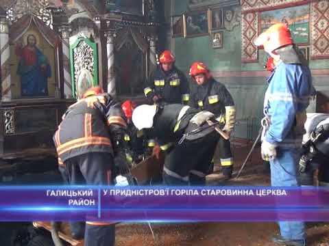 У Придністровї горіла старовинна церква