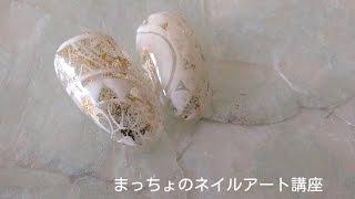 【ネイリストまっちょのネイルアート講座ブログ】 http://ameblo.jp/lau...