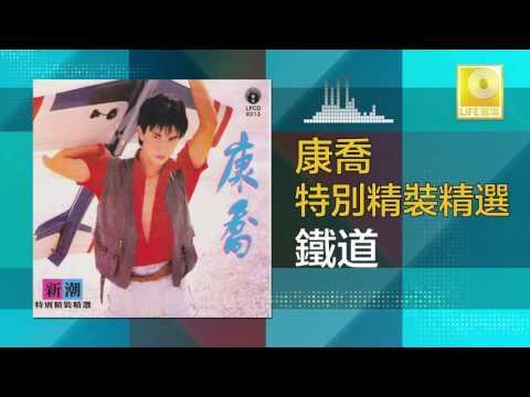 康乔 Kang Qiao - 鐵道 Tie Dao (Original Music Audio)