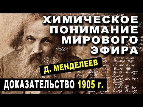 ДОКАЗАТЕЛЬСТВО МИРОВОГО ЭФИРА 1905 г - Д Менделеев
