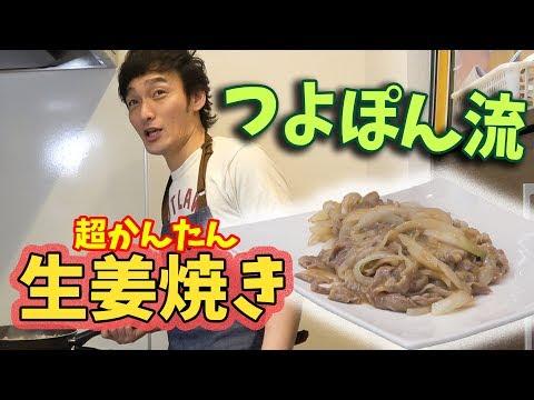 【簡単絶品】つよぽんおすすめ絶品生姜焼き!!