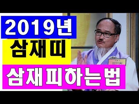2019 삼재띠 삼재피하는법-이것만 알면 겁낼 필요 없다?!