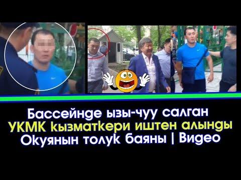 видео: Видео: Бассейнде ызы-чуу салган УКМК кызматкери иштен алынды | Акыркы Кабарлар