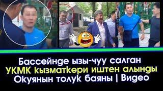 Видео: Бассейнде ызы-чуу салган УКМК кызматкери иштен алынды | Акыркы Кабарлар