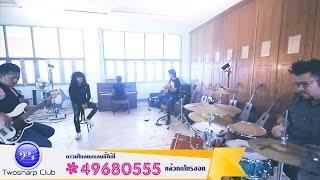 เพลง เตือนใจ- วงกางเกง  (Official MV )