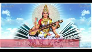 Ya kundendu tushar Sarasvati Vandana Shlok by L N Soni