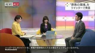 原発作業員の情報発信 http://www3.nhk.or.jp/news/newsweb/ http://meg...