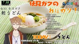 [LIVE] 伏見ガクのおはガク!23ピース目! UDON回
