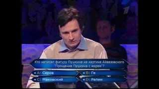 Кто хочет стать миллионером-30 мая 2009
