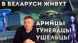 Декрет №1. В Беларуси живут: тунеядцы, арийцы и ушельцы