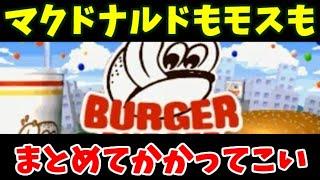 【縛りプレイ】1日1時間経営の最強ハンバーガー店を作る生放送 #1日目