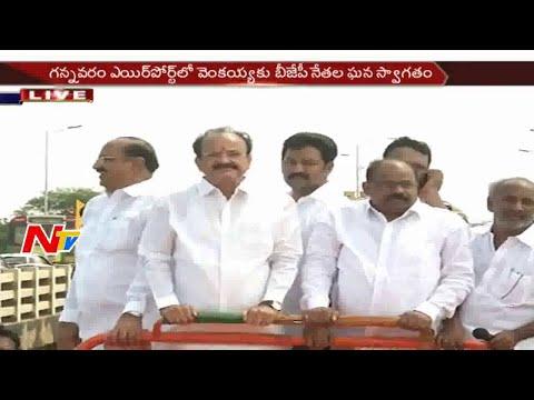 Venkaiah Naidu Huge Rally From Gannavaram Airport To Vijayawada    LIVE    NTV