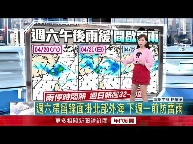 4/19今午前雨漸緩 有降雨空檔 暫解除大雨特報