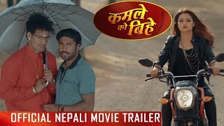 New Nepali Movie - 'Kamaley Ko Bihey'Official Trailer || Anoop Bikram, Sandhya || Latest Movie 2017