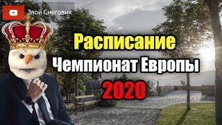 РАСПИСАНИЕ Чемпионата Европы по Фигурному Катанию 2020 в Граце