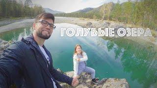Голубые озера, Горный Алтай(Голубые озера представляют собой водобитные озера, образовавшиеся почти 25 тысячелетий назад. расположены..., 2016-10-22T18:50:17.000Z)
