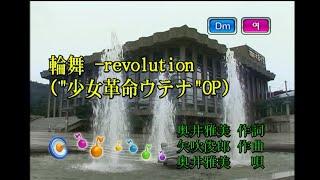 奥井雅美 - 輪舞 -revolution (오쿠이 마사미 - 윤무 -revolution) KY 필통600 [Roland SC-8820]