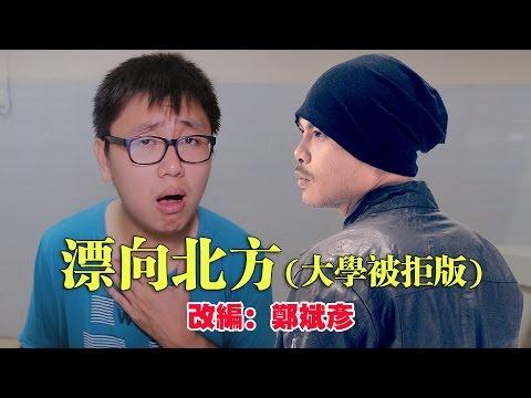 【改编】郑斌彦-漂向北方(大学被拒版)原唱:黄明志