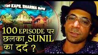 Is Sunil Grover Deeply hurt after 100th Episode Celebration ?