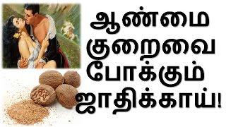 ஆண்மை குறைவை போக்கும் ஜாதிக்காய்! Nattu Maruthuvam Tamil Natural Medicine 