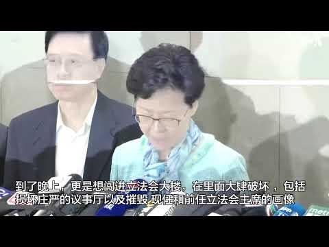 香港特首林郑月娥7月2日凌晨开记者会