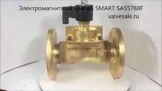 Электромагнитный клапан SMART SA55788F(Электромагнитный клапан для пара SMART SA55788F. Нормально открытый клапан пилотного действия. Фланцевый. http://valves..., 2016-02-26T06:18:04.000Z)