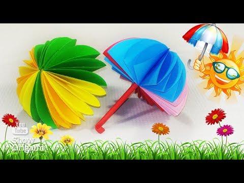 Как сделать зонт своими руками