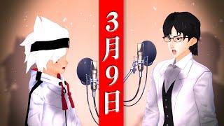 【VTuberが歌う】3月9日 / レミオロメン (covered by ぴろぱる&ふくやマスター)