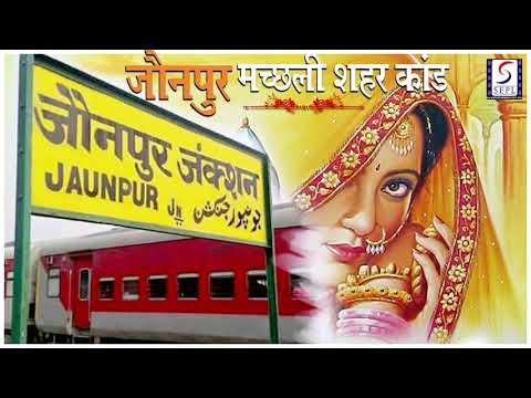 जौनपुर मच्छली ली शहर कांड I Jaunpur Machali Shahar Kand I भोजपुरी बिरहा I HD