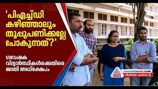 Dalit students complaint on casteism in Calicut University