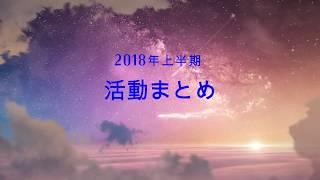 後藤萌咲ちゃんの2018年の上半期の活動をまとめました。