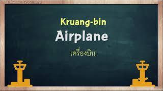 THAI TIME EP.95 Learn to speak thai, read thai, write thai  Thai lesson