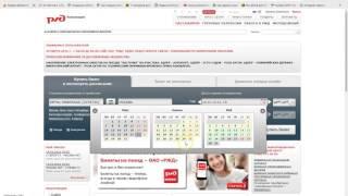 Покупка единого билета РЖД в Крым на поезд + автобус(, 2016-03-26T19:38:29.000Z)