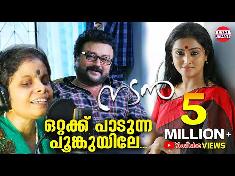 Ottaykku Paadunna | Nadan Malayalam Movie...